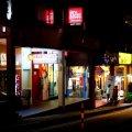 Nara Japanese Restaurant