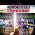 Restoran Asli Makanan Laut Mutiara Biru