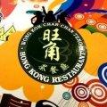 Wong Kok Char Chan Teng (旺角茶餐厅)
