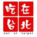 eat at taipei 吃在台北