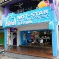 Hot-Star Large Fried Chicken (豪大大雞排)