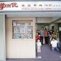 Xue Er You Language Centre Pte Ltd