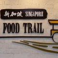 Singapore Food Trail