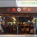 Red Star Restaurant