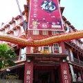 San Shu Gong