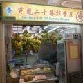 Geylang Lor 20 Banana Fritters