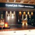 Crystal Jade Palace