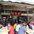 Wen Dao Shi (126 Dimsum Eating House)