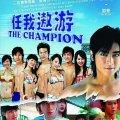 The Champion (任我遨游)