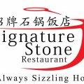 Signature Stone Restaurant Logo