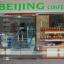 Beijing Confectionery