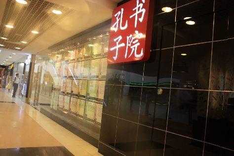 confucius mandarin institute reviews  singapore tuition