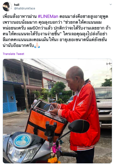 65-year-old LINE delivery man post