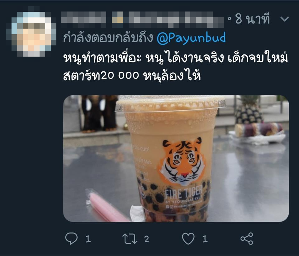 bubble milk tea offering