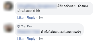Comments on Thai man fights with ghosts