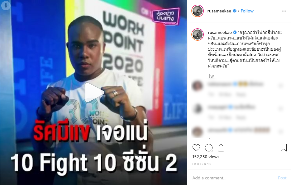 Thai LGBTQ+ celebrity joins boxing TV show