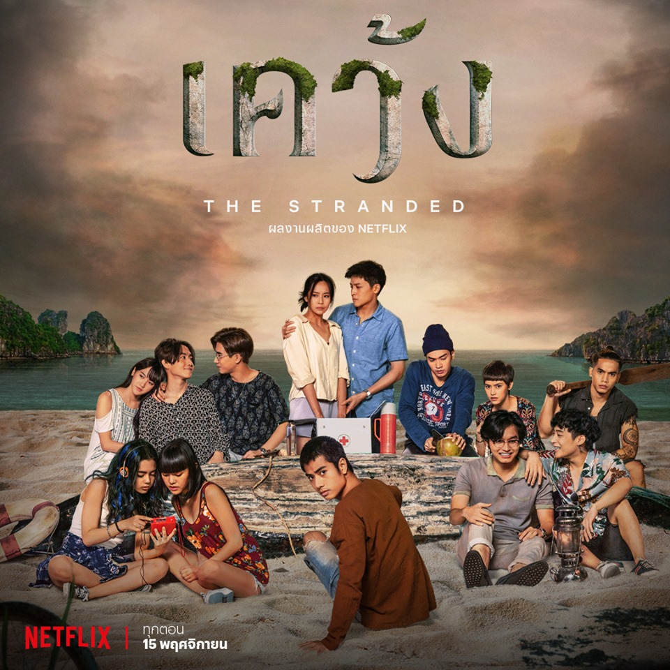 The Stranded Is Netflix's First Thai Original Series