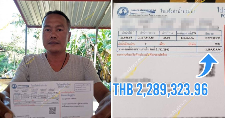 Man Shook Over 2 Million Baht Water Bill, Turns Out To Be Typo