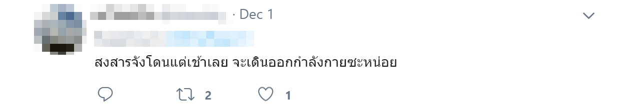 p' boon chuay comment 1