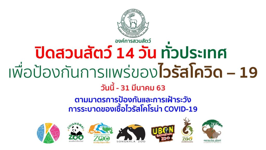 Thai zoos are closed for 14 days