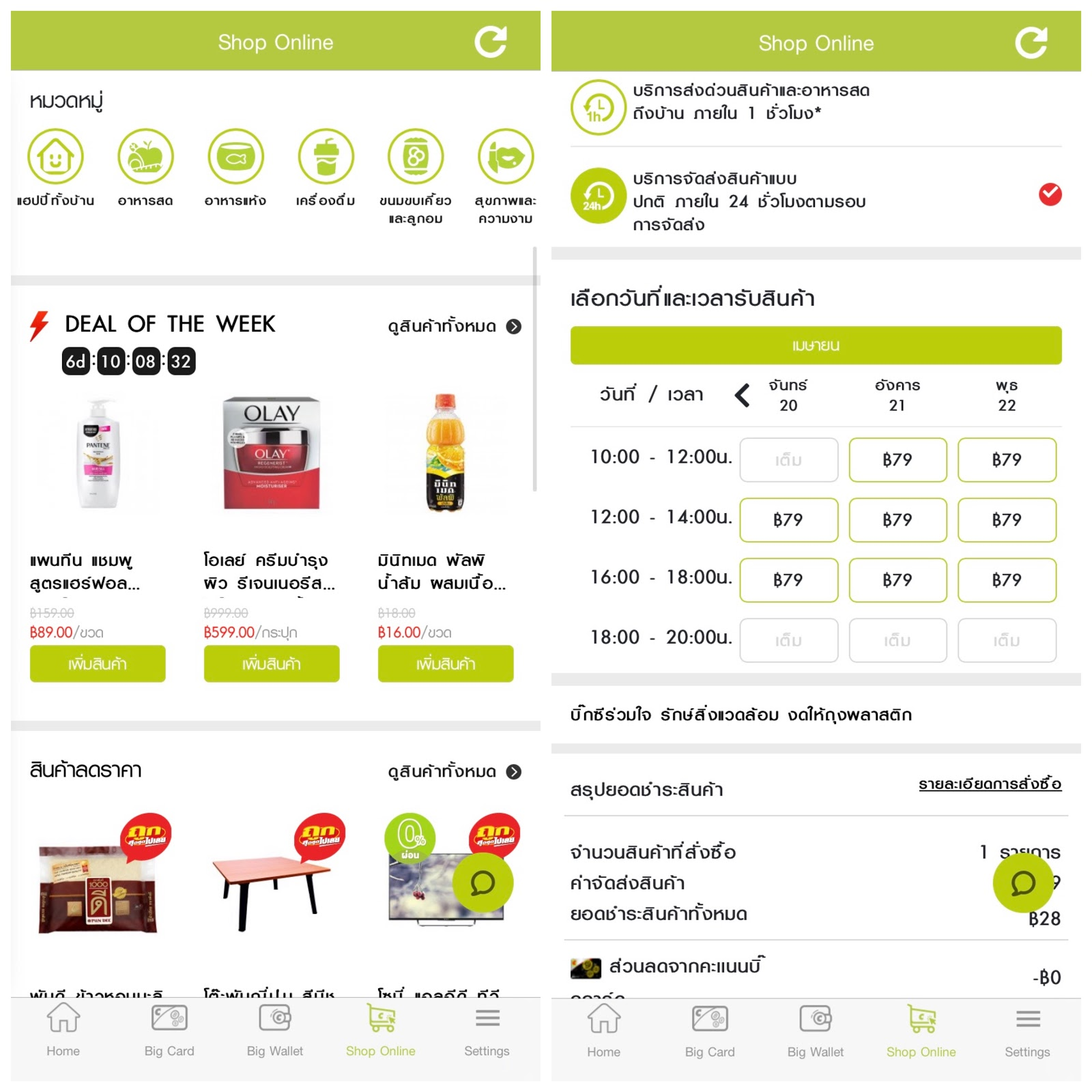 grocery apps covid
