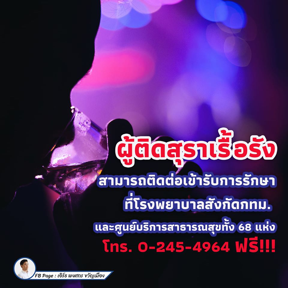 Thailand offers free treatment for alcoholics after nationwide alcohol sale ban