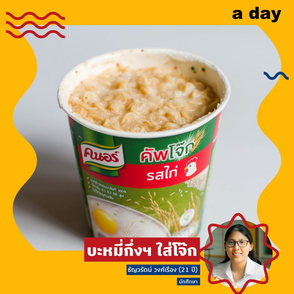 Joke Mama in Thai means instant noodles mixed with rice porridge