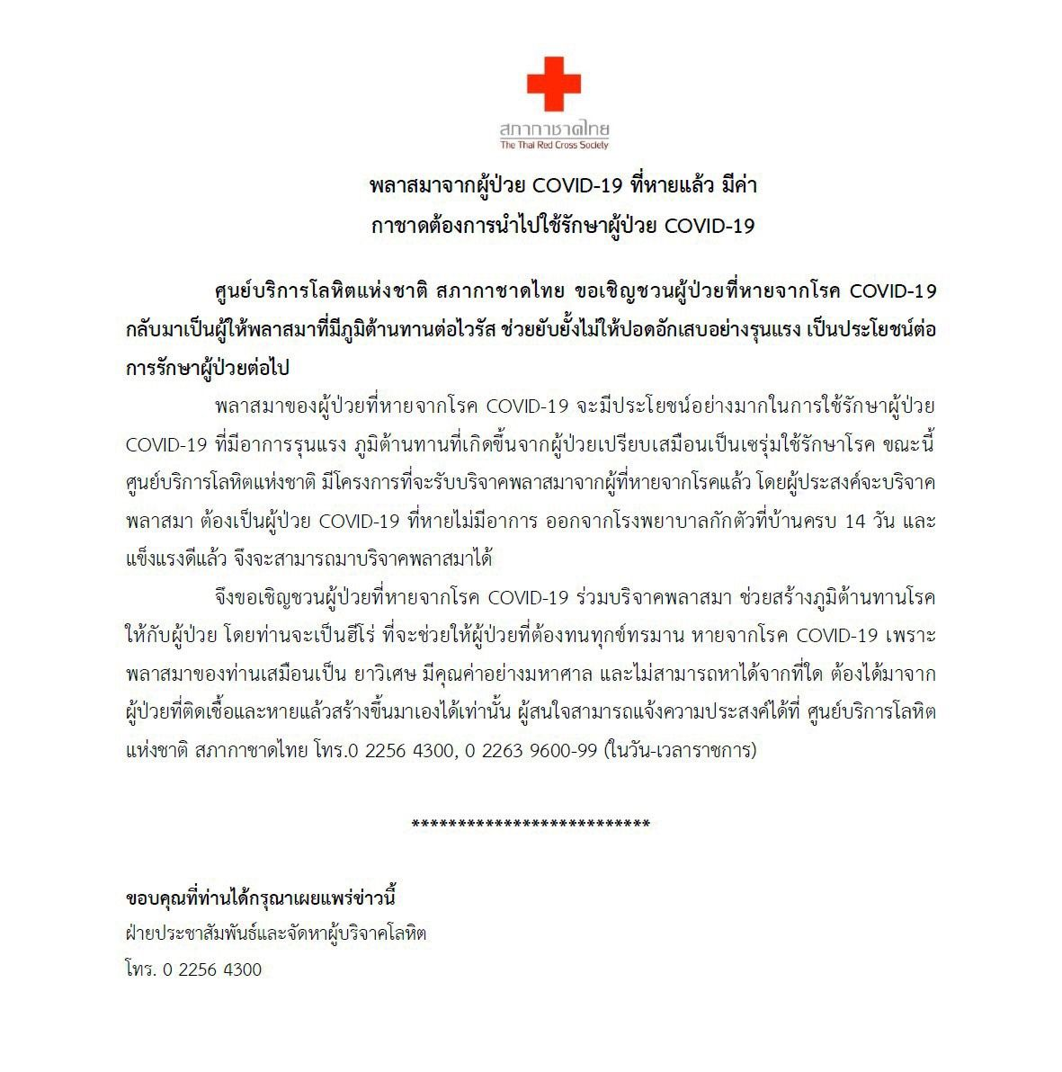 Thai Red Cross Society launched blood plasma donation for COVID-19 patients