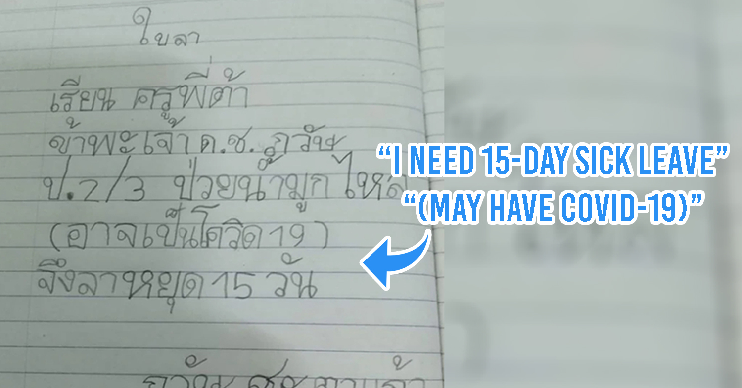 Sick leave letter from Thai kid