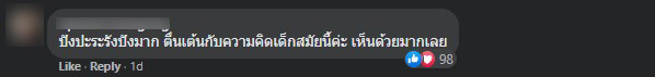 Comment from Thai netizens