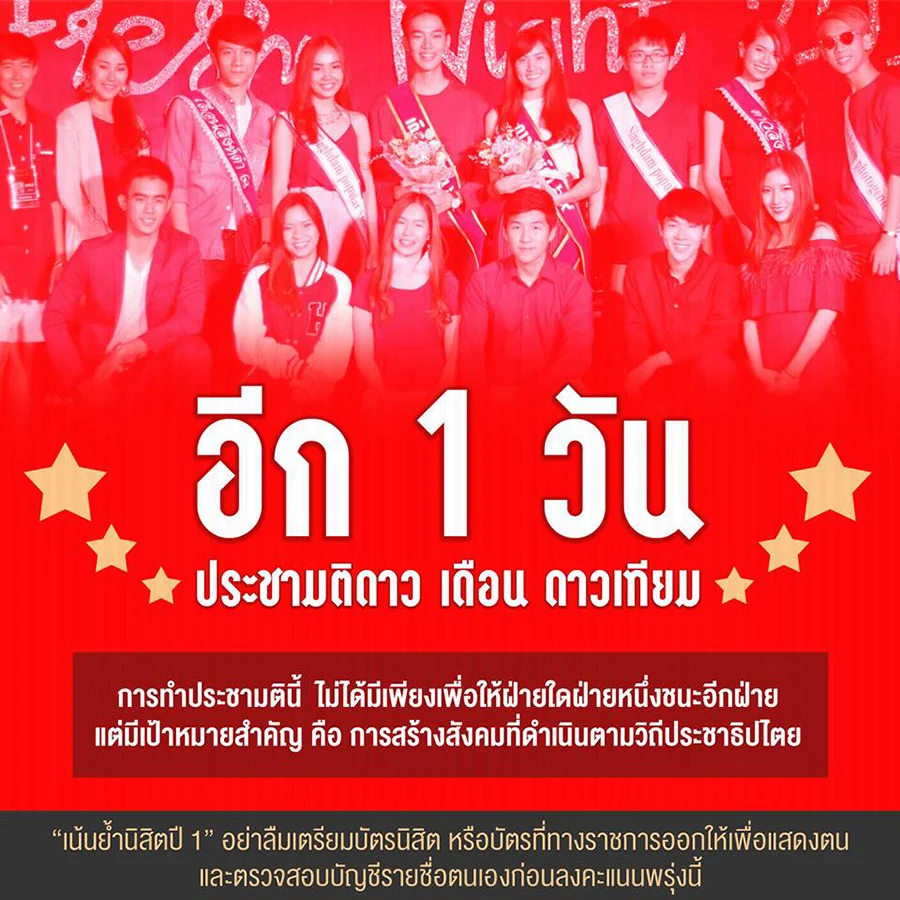Thai Beauty Pageant