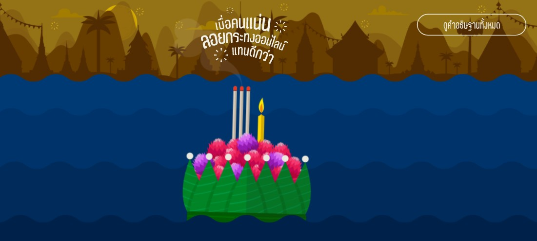 Loy Kratong festival in Thailand