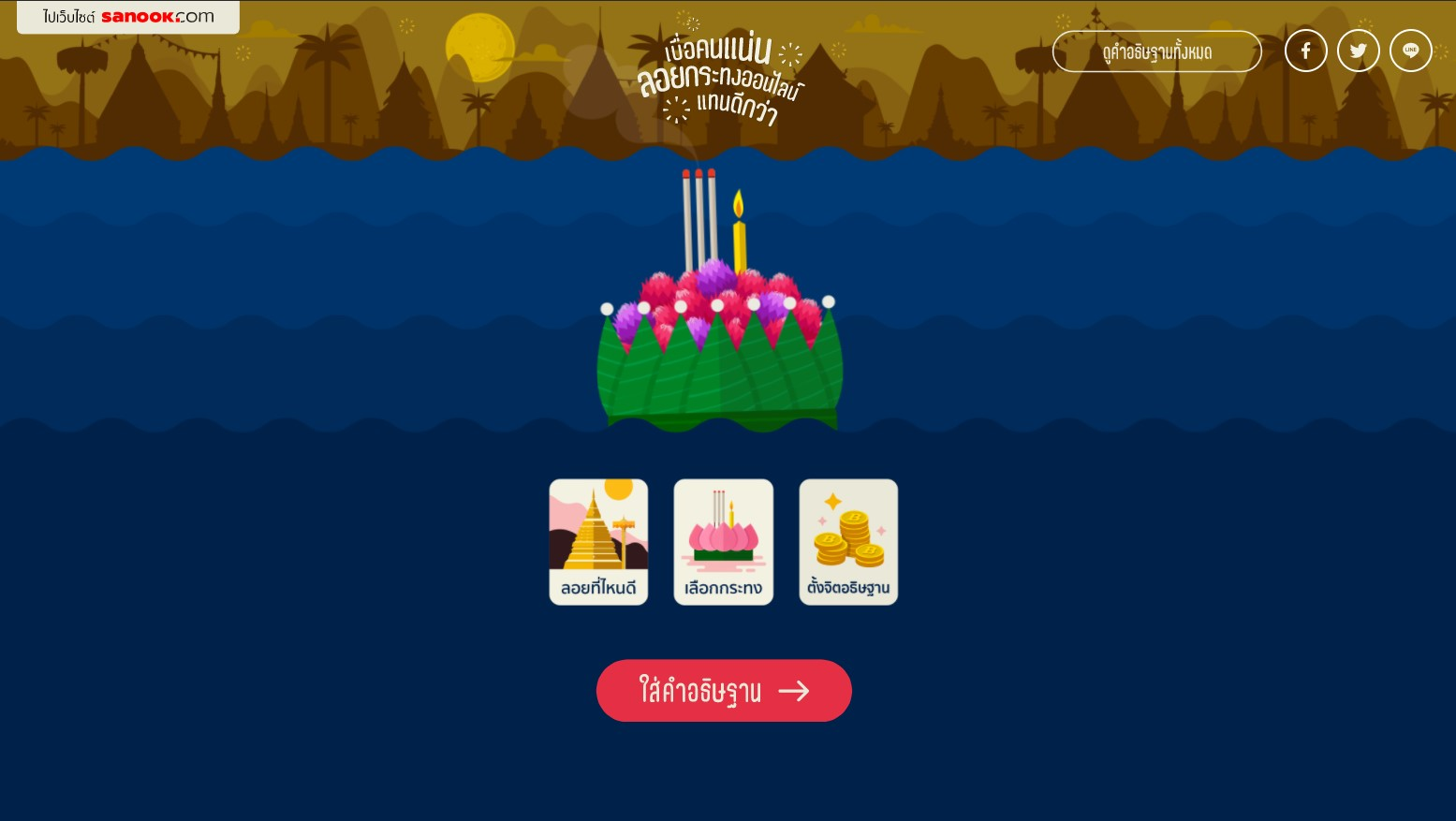 Loy Kratong Online