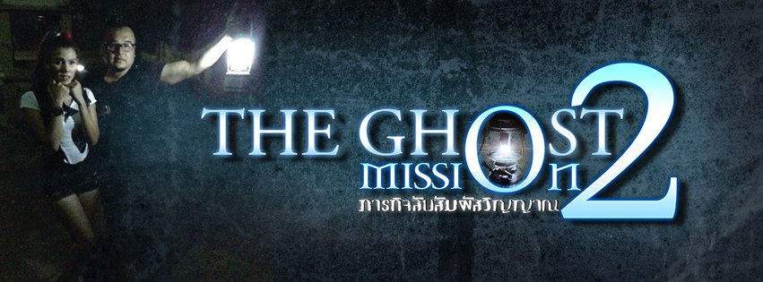 the ghost mission 2