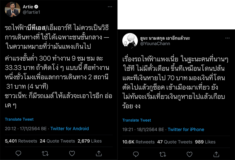 Thais Unhappy With BTS Prices