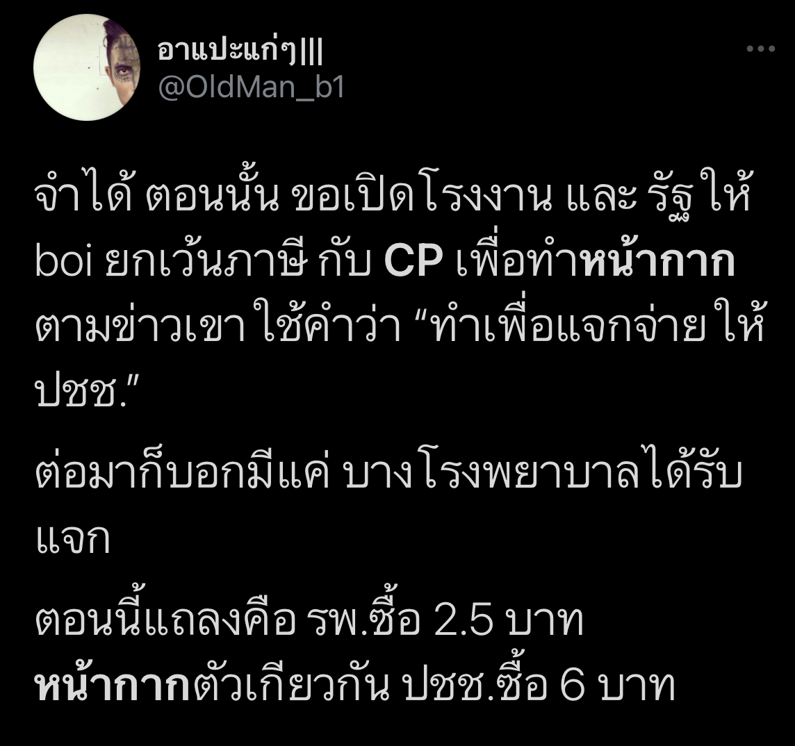 Twitter Call our accusation on CP for overpriced masks