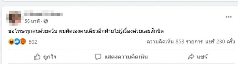 thai woman shows up at wedding with certificate