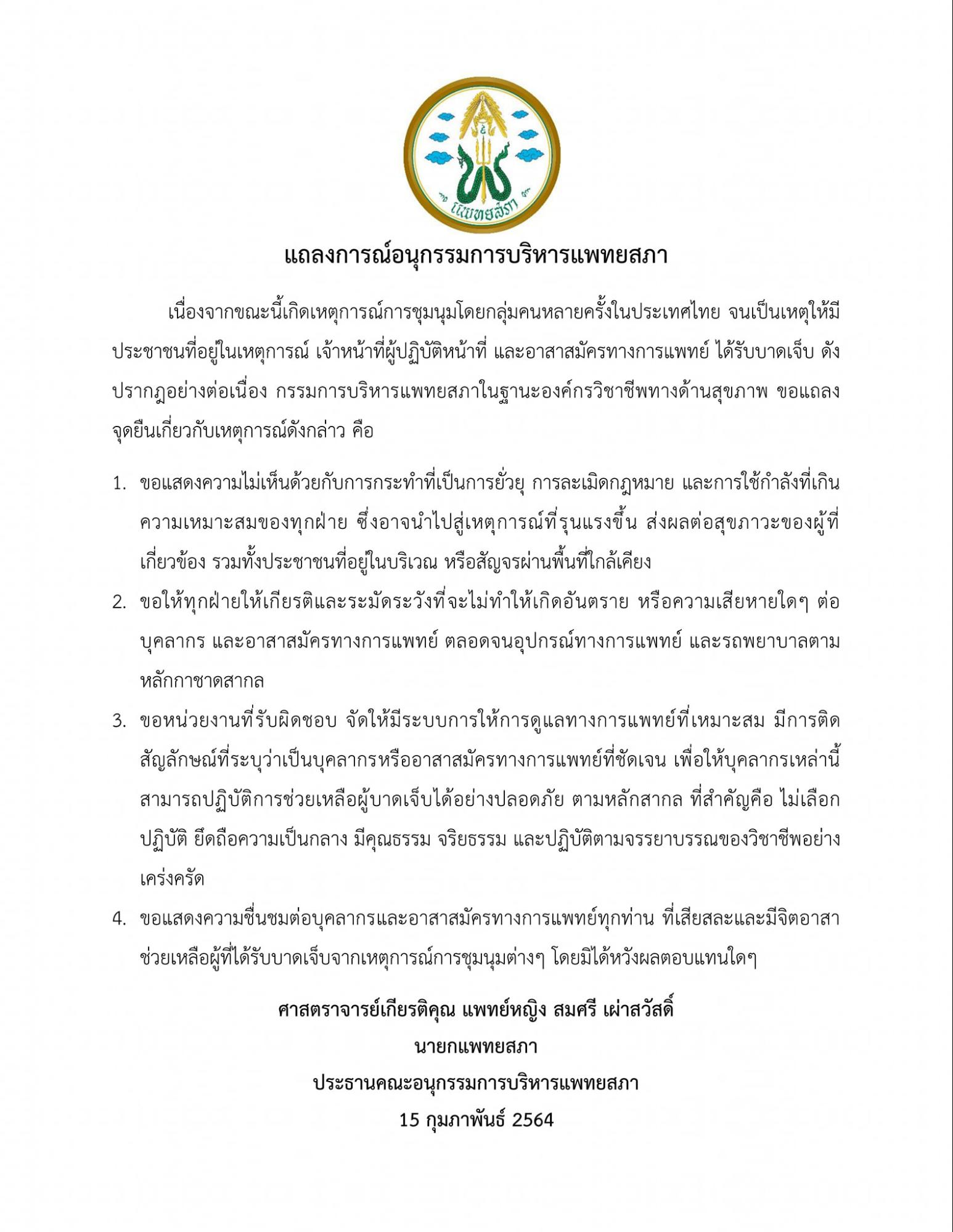 statement from the Medical Council of Thailand