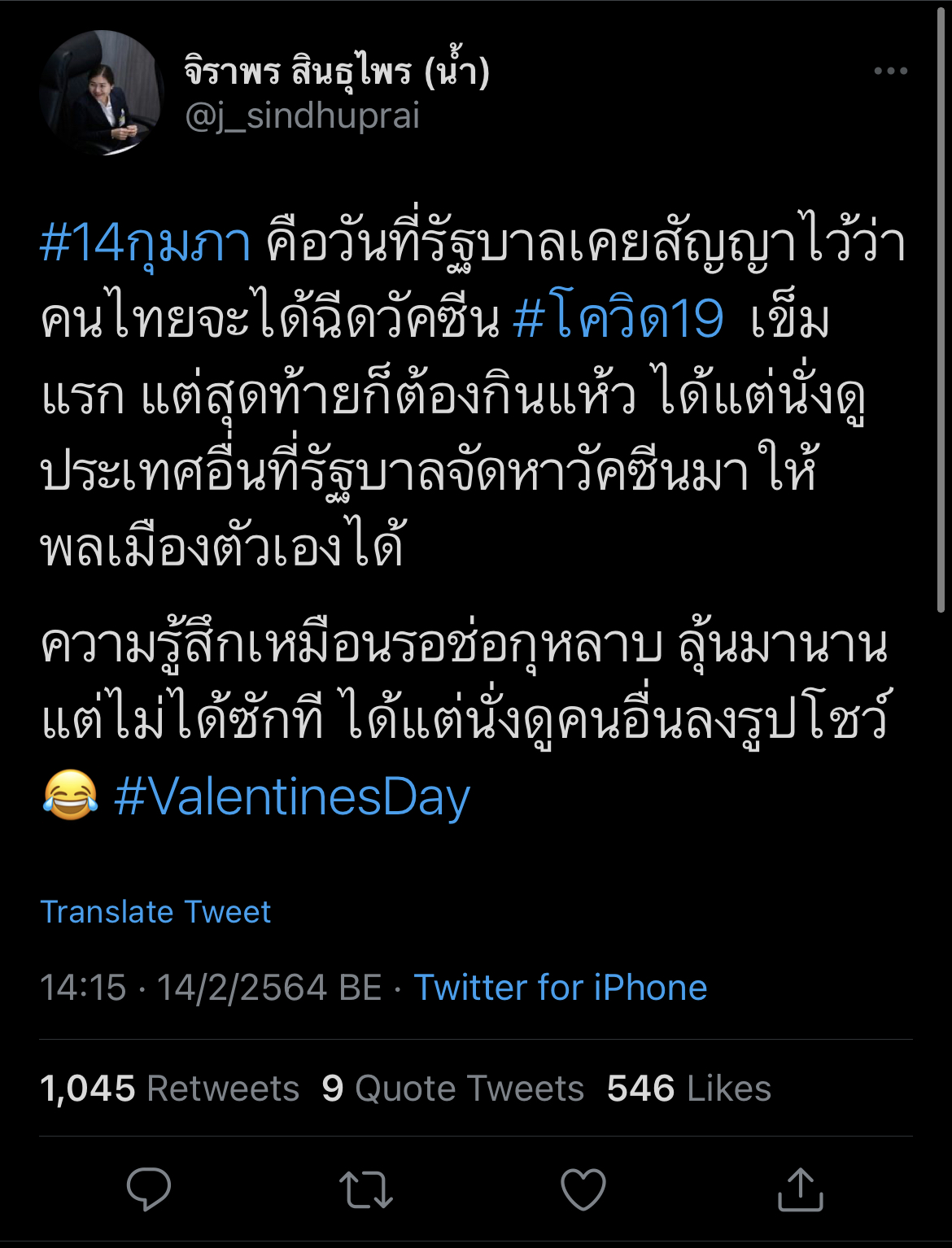 Twitter reaction to Thai Covid-19 Vaccines