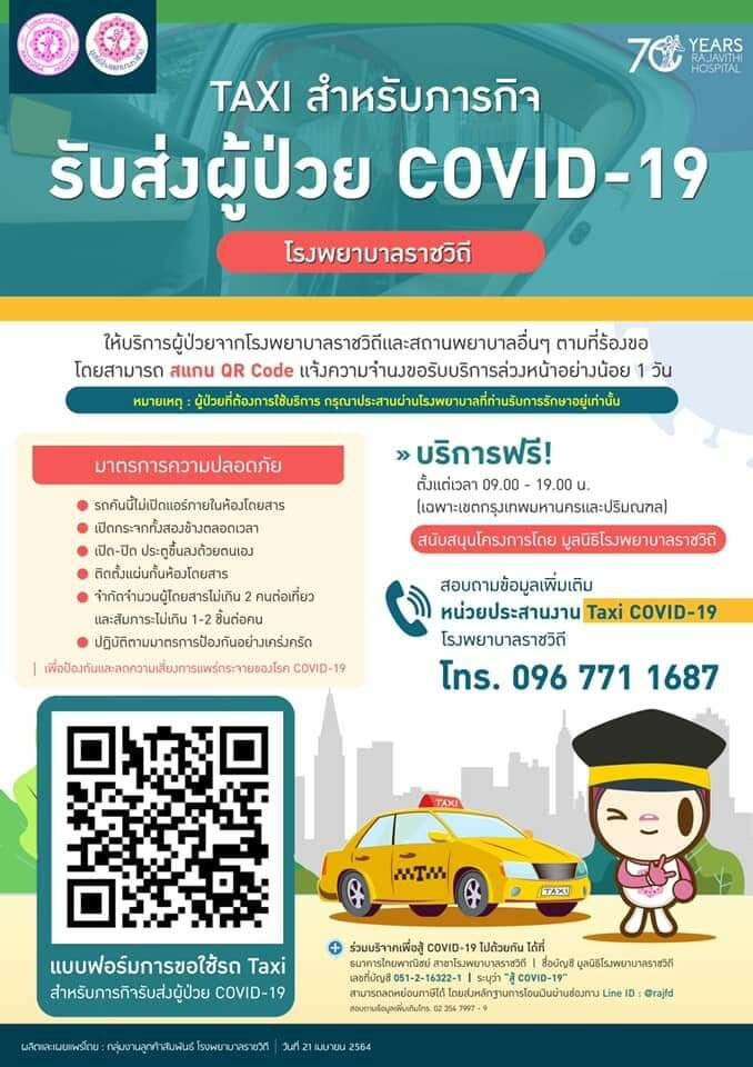 Rajavithi Hospital Offers Free Taxi Service For Covid-19 Patients To Other Hospitals In Bangkok
