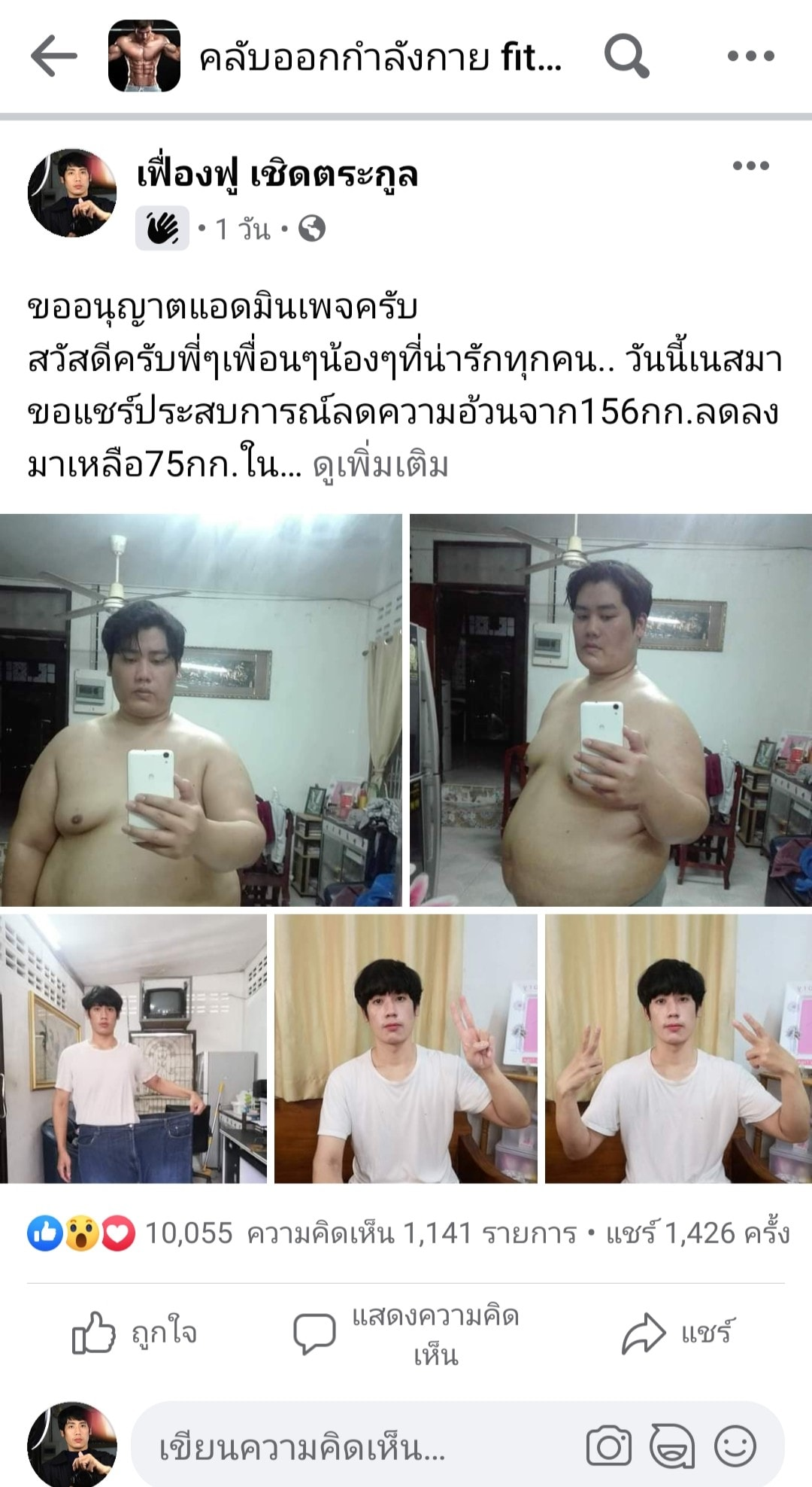 Thai Man Shows Weight Loss Journey On Facebook, Transforms Into A Hunk