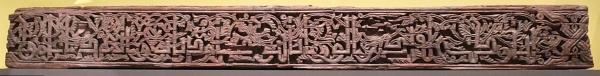 b2ap3_thumbnail_Aga-Khan---Fortress--City---50---Wooden-Beam-with-Inscription.JPG