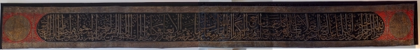 b2ap3_thumbnail_Aga-Khan---Sacred-Topographies---06---Embroidered-Panel-from-the-Hizan-of-the-Kaba.JPG