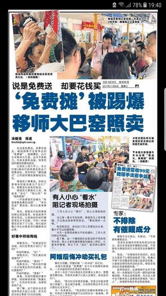 lianhe wanbao expose