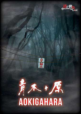 Lost SG Aokigahara escape room