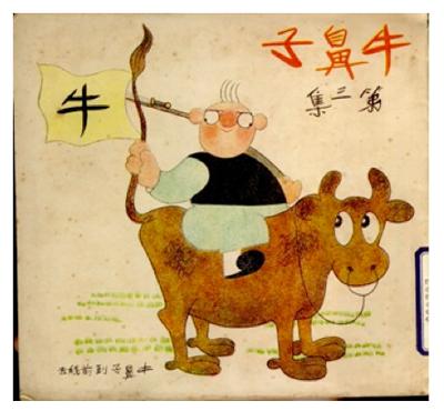 NiuBizi on a cow
