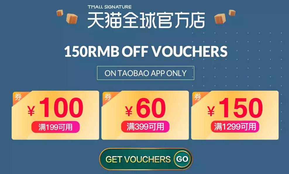 Tmall - discounted shopping vouchers