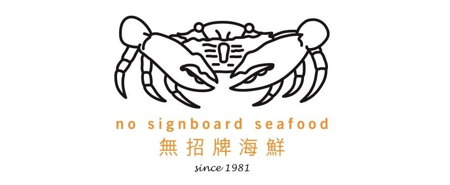 Influential Brands 2018 - No Signboard Seafood