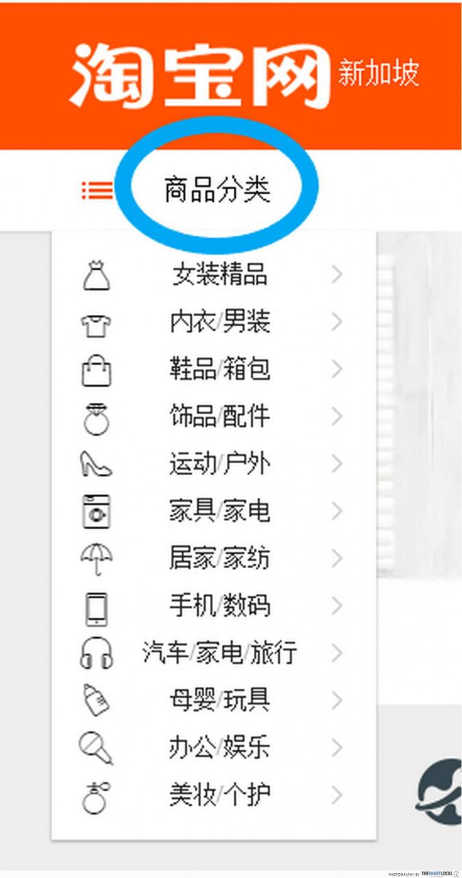 searching on taobao