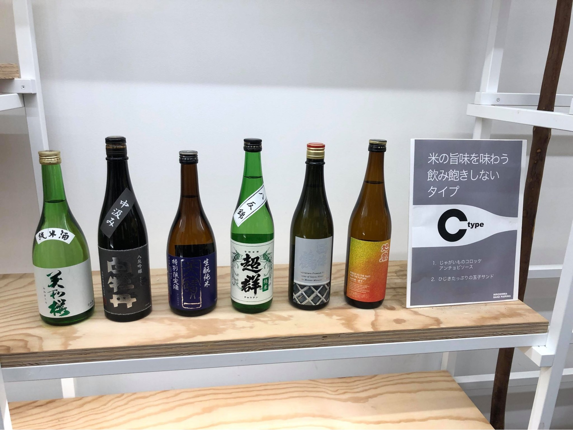things to do october 2019 sake fiesta